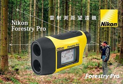 Nikon Forestry Pro 雷射測距望遠鏡